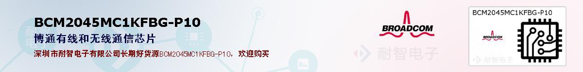 BCM2045MC1KFBG-P10的报价和技术资料