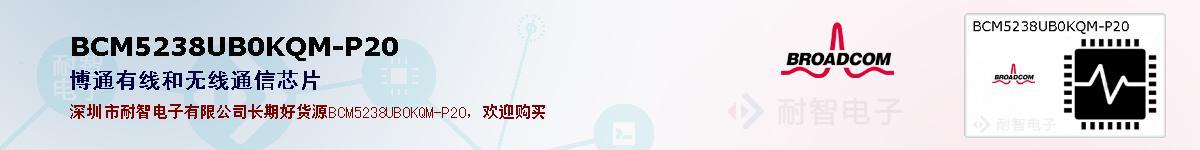 BCM5238UB0KQM-P20的报价和技术资料