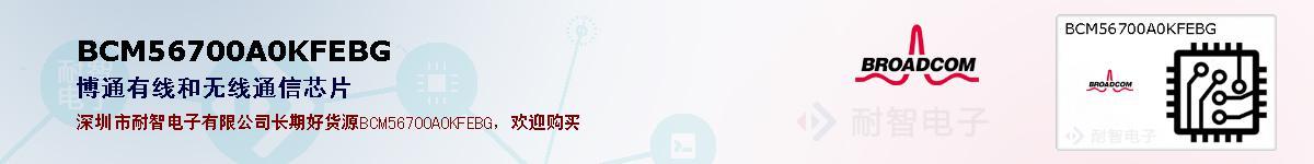BCM56700A0KFEBG的报价和技术资料