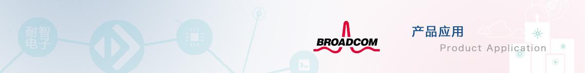 博通(Broadcom)产品的应用领域