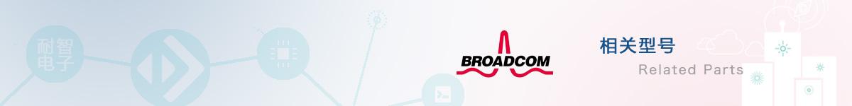 博通(Broadcom)芯片的报价及资料