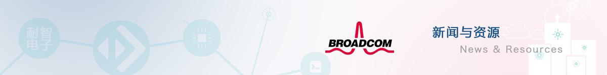 博通(Broadcom)官网发布的新闻与资源
